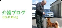 のじり苑 介護ブログ